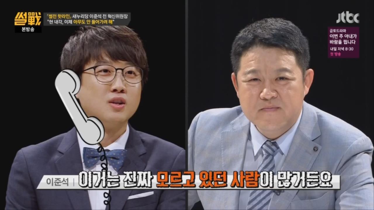 72.jpg ㅅㅇ)썰전 인맥총동원 김성태,이재명,이준석,이철희와 전화연결 요약