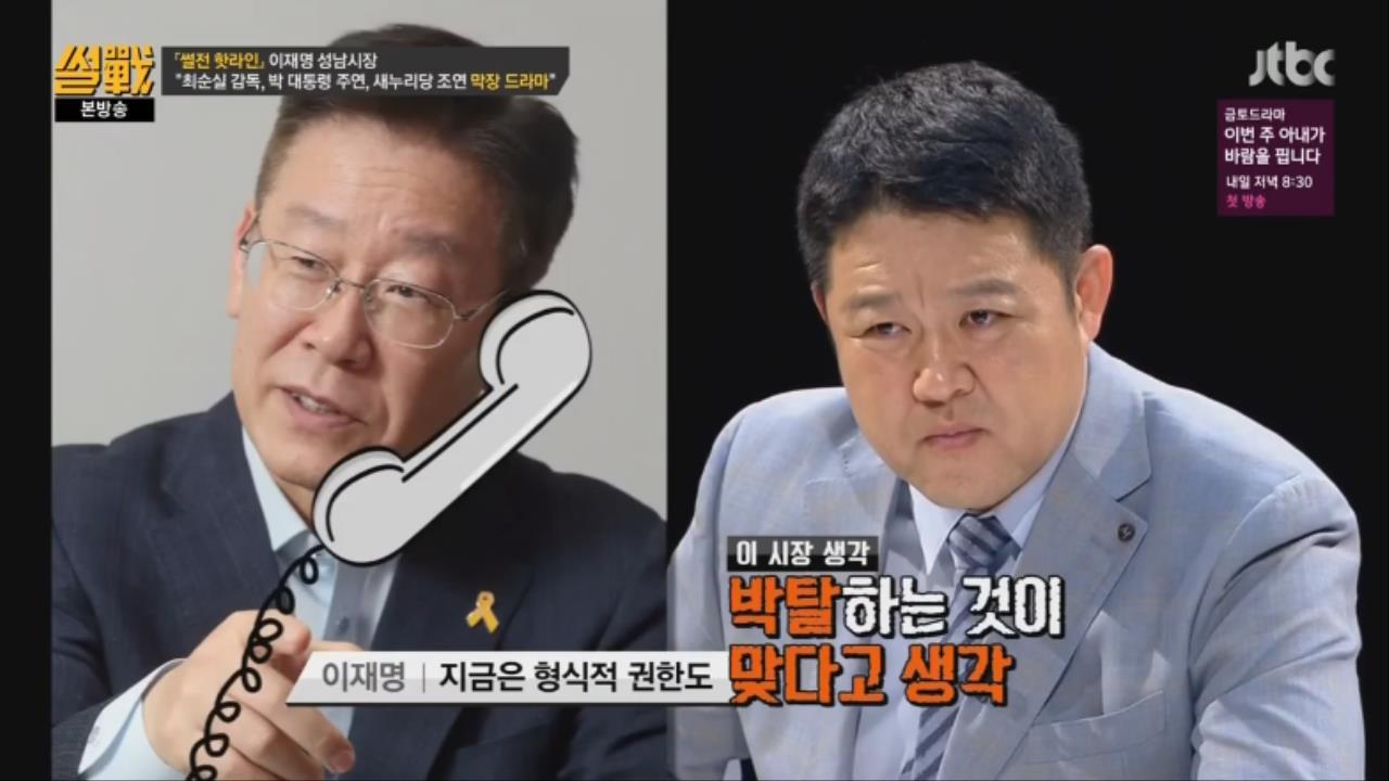 39.jpg ㅅㅇ)썰전 인맥총동원 김성태,이재명,이준석,이철희와 전화연결 요약