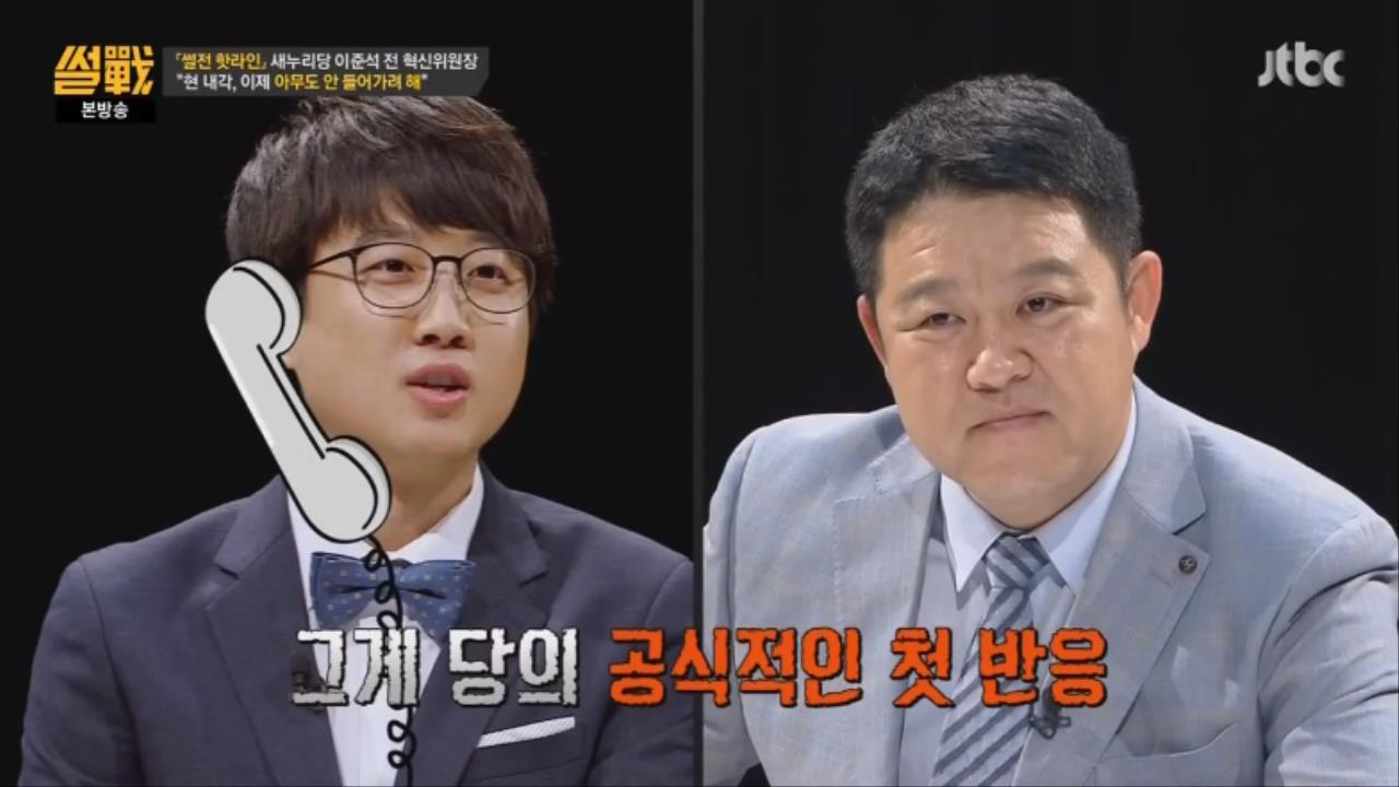 52.jpg ㅅㅇ)썰전 인맥총동원 김성태,이재명,이준석,이철희와 전화연결 요약