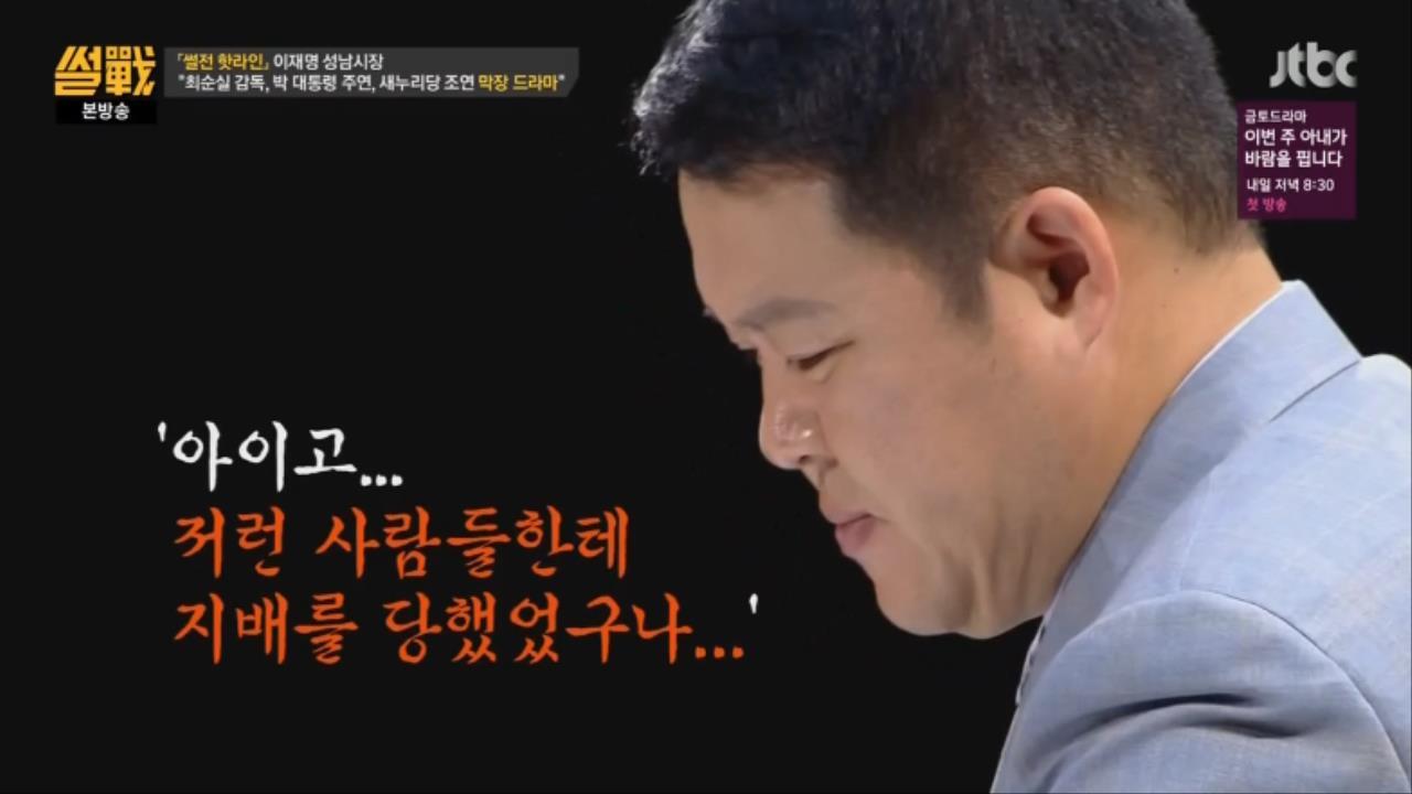 44.jpg ㅅㅇ)썰전 인맥총동원 김성태,이재명,이준석,이철희와 전화연결 요약