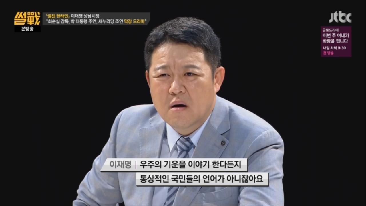 32.jpg ㅅㅇ)썰전 인맥총동원 김성태,이재명,이준석,이철희와 전화연결 요약