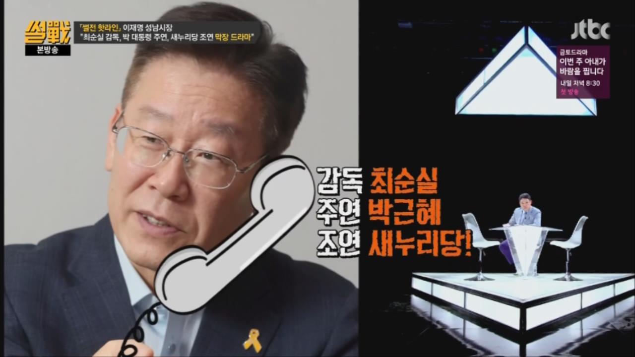 22.jpg ㅅㅇ)썰전 인맥총동원 김성태,이재명,이준석,이철희와 전화연결 요약