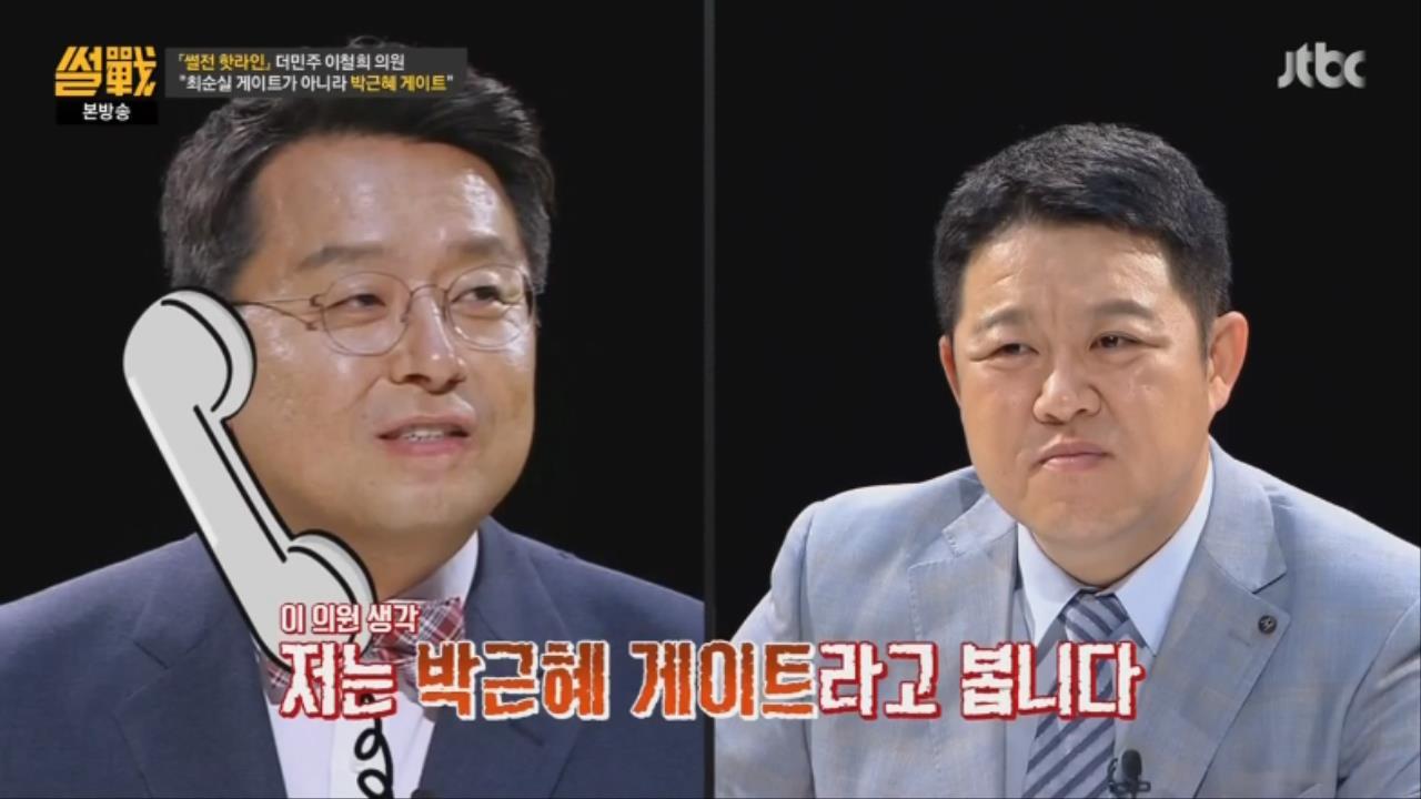 64.jpg ㅅㅇ)썰전 인맥총동원 김성태,이재명,이준석,이철희와 전화연결 요약