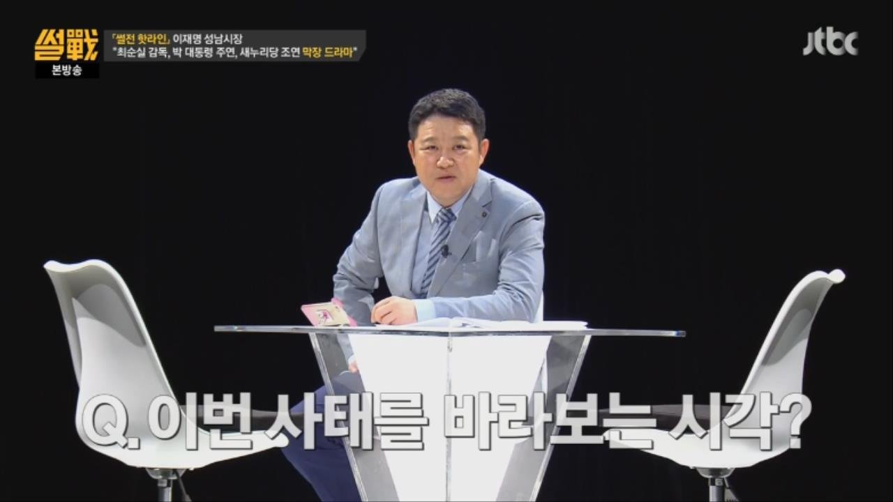 19.jpg ㅅㅇ)썰전 인맥총동원 김성태,이재명,이준석,이철희와 전화연결 요약