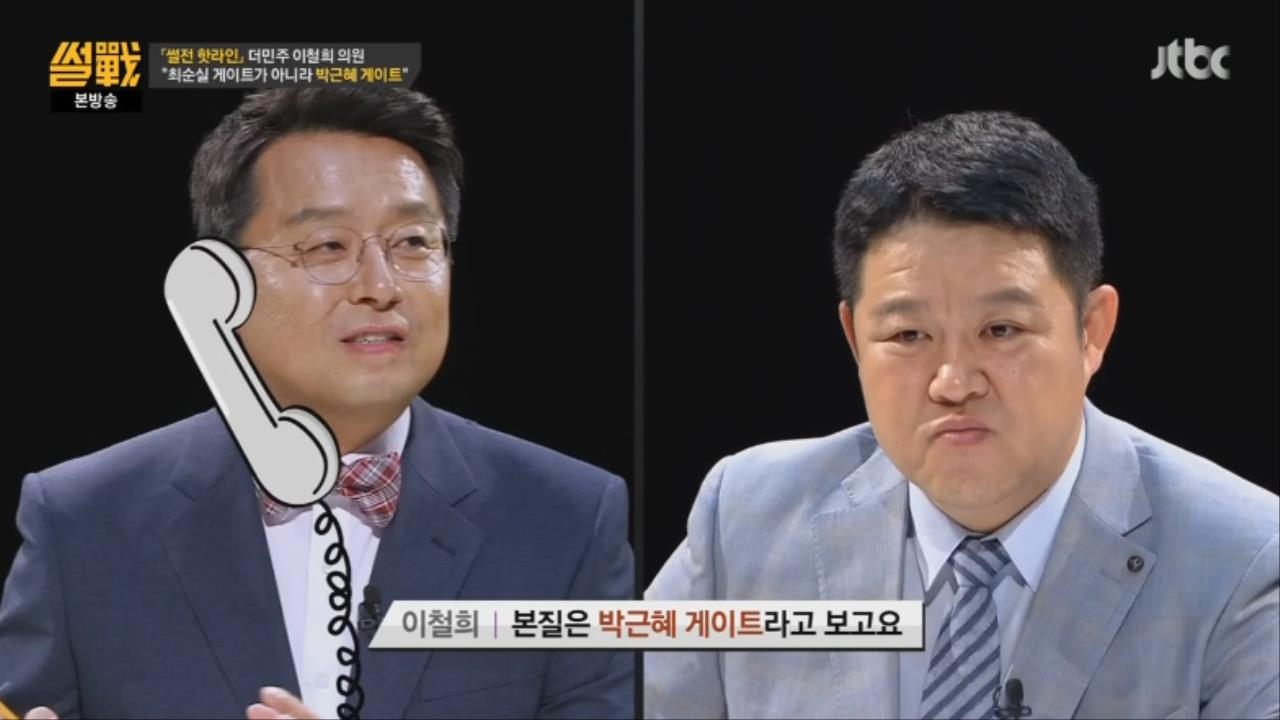 67.jpg ㅅㅇ)썰전 인맥총동원 김성태,이재명,이준석,이철희와 전화연결 요약