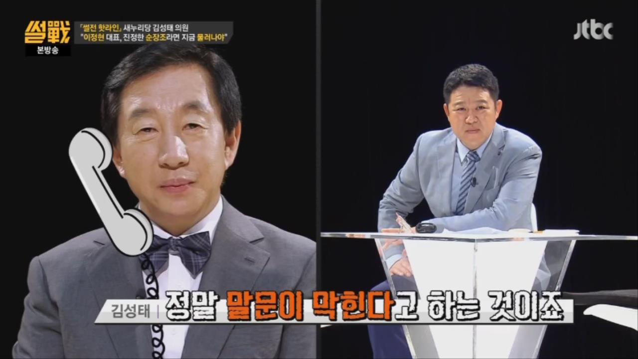 12.jpg ㅅㅇ)썰전 인맥총동원 김성태,이재명,이준석,이철희와 전화연결 요약