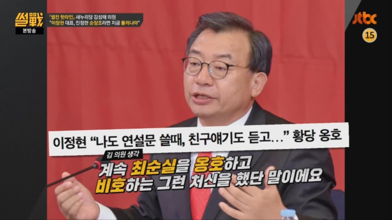 7.jpg ㅅㅇ)썰전 인맥총동원 김성태,이재명,이준석,이철희와 전화연결 요약
