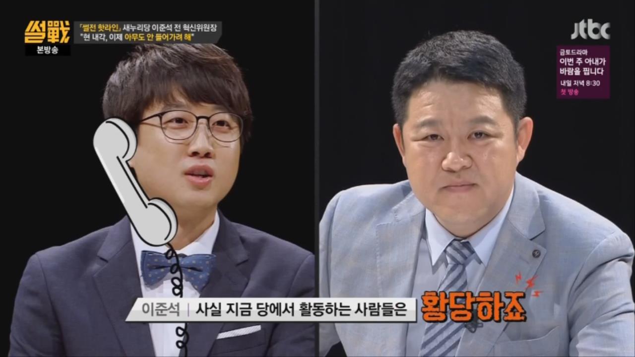 71.jpg ㅅㅇ)썰전 인맥총동원 김성태,이재명,이준석,이철희와 전화연결 요약