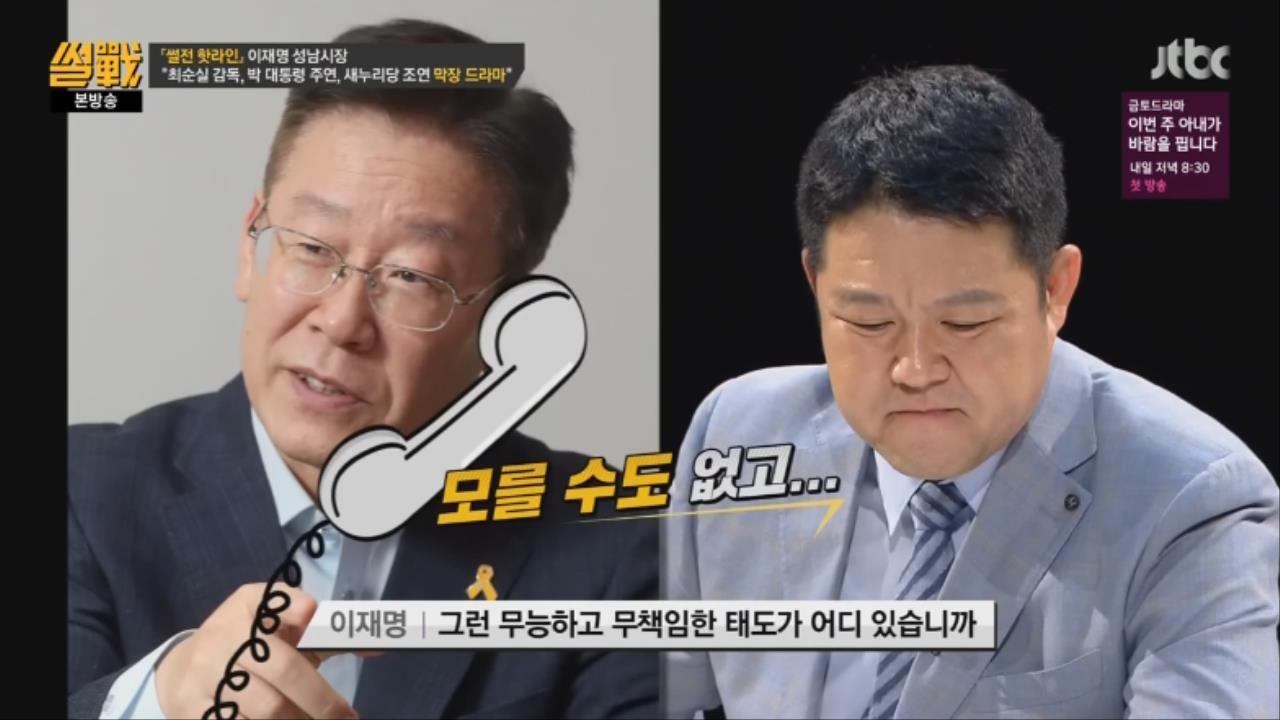 27.jpg ㅅㅇ)썰전 인맥총동원 김성태,이재명,이준석,이철희와 전화연결 요약