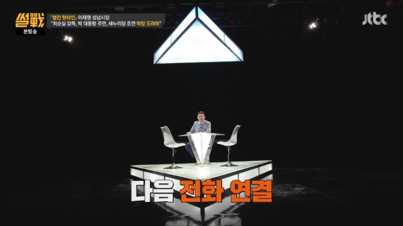 17.jpg ㅅㅇ)썰전 인맥총동원 김성태,이재명,이준석,이철희와 전화연결 요약