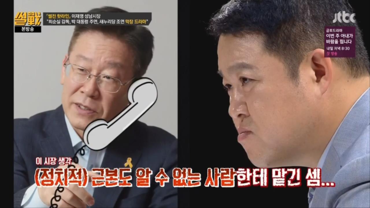 37.jpg ㅅㅇ)썰전 인맥총동원 김성태,이재명,이준석,이철희와 전화연결 요약