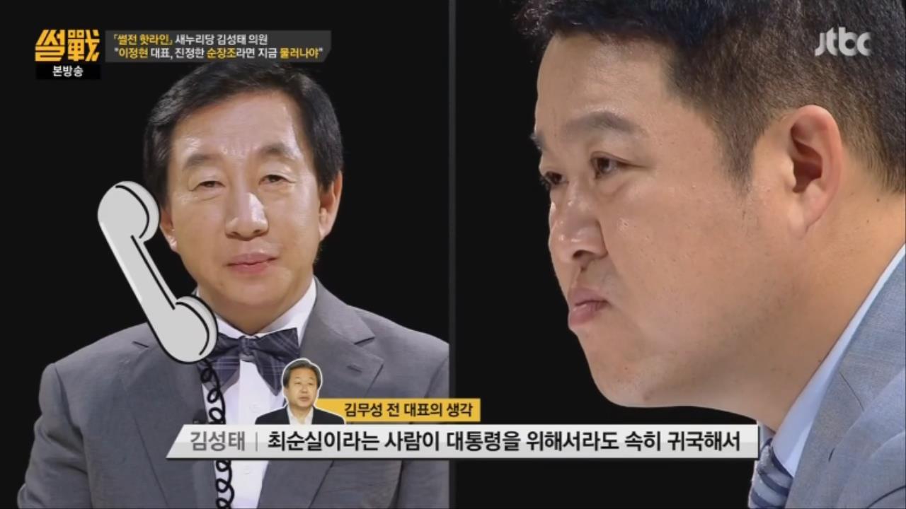13.jpg ㅅㅇ)썰전 인맥총동원 김성태,이재명,이준석,이철희와 전화연결 요약