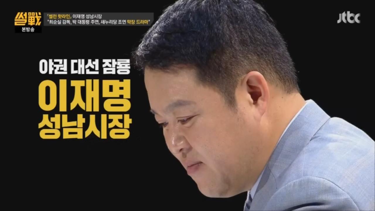 18.jpg ㅅㅇ)썰전 인맥총동원 김성태,이재명,이준석,이철희와 전화연결 요약