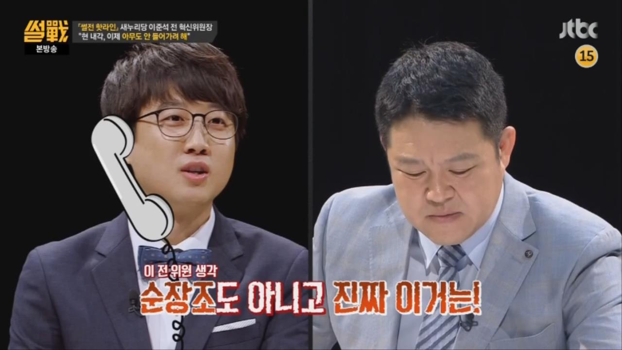 57.jpg ㅅㅇ)썰전 인맥총동원 김성태,이재명,이준석,이철희와 전화연결 요약