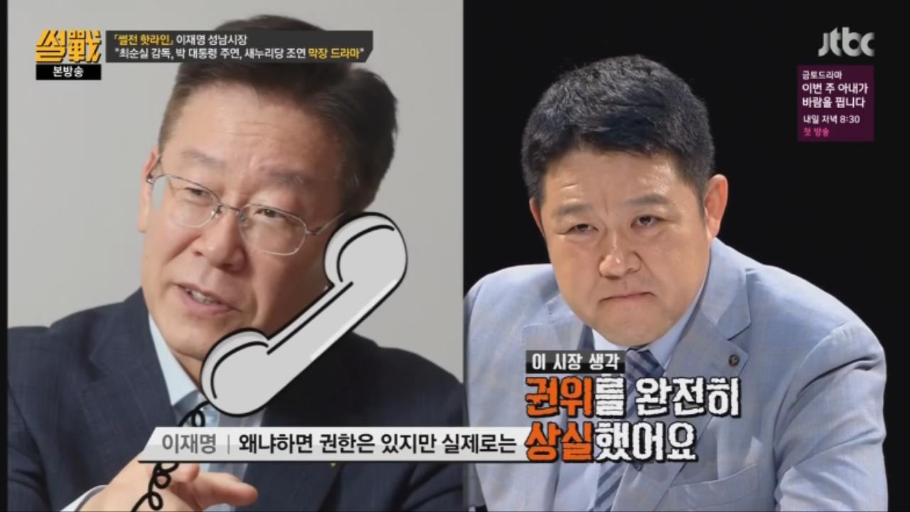 35.jpg ㅅㅇ)썰전 인맥총동원 김성태,이재명,이준석,이철희와 전화연결 요약