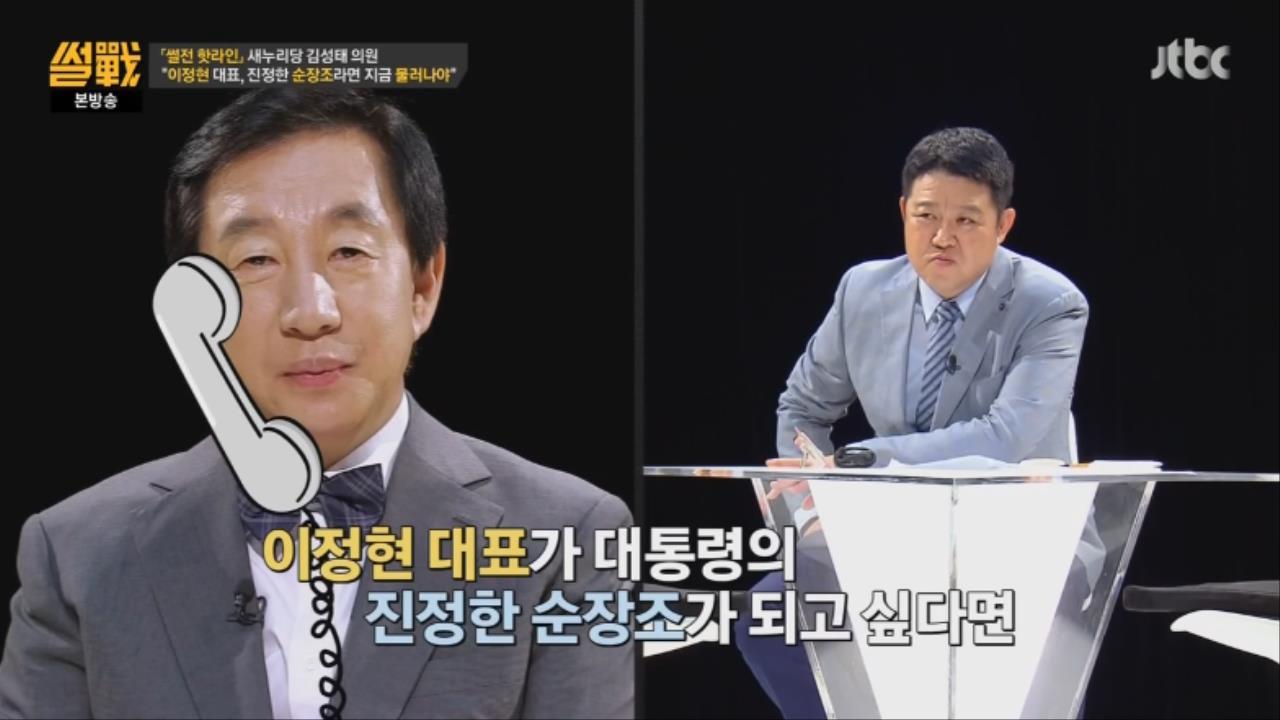 9.jpg ㅅㅇ)썰전 인맥총동원 김성태,이재명,이준석,이철희와 전화연결 요약