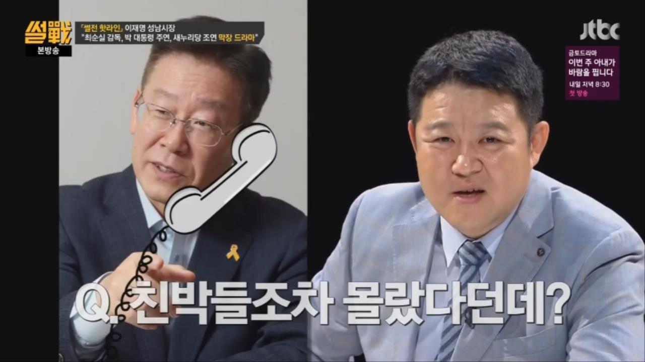 25.jpg ㅅㅇ)썰전 인맥총동원 김성태,이재명,이준석,이철희와 전화연결 요약
