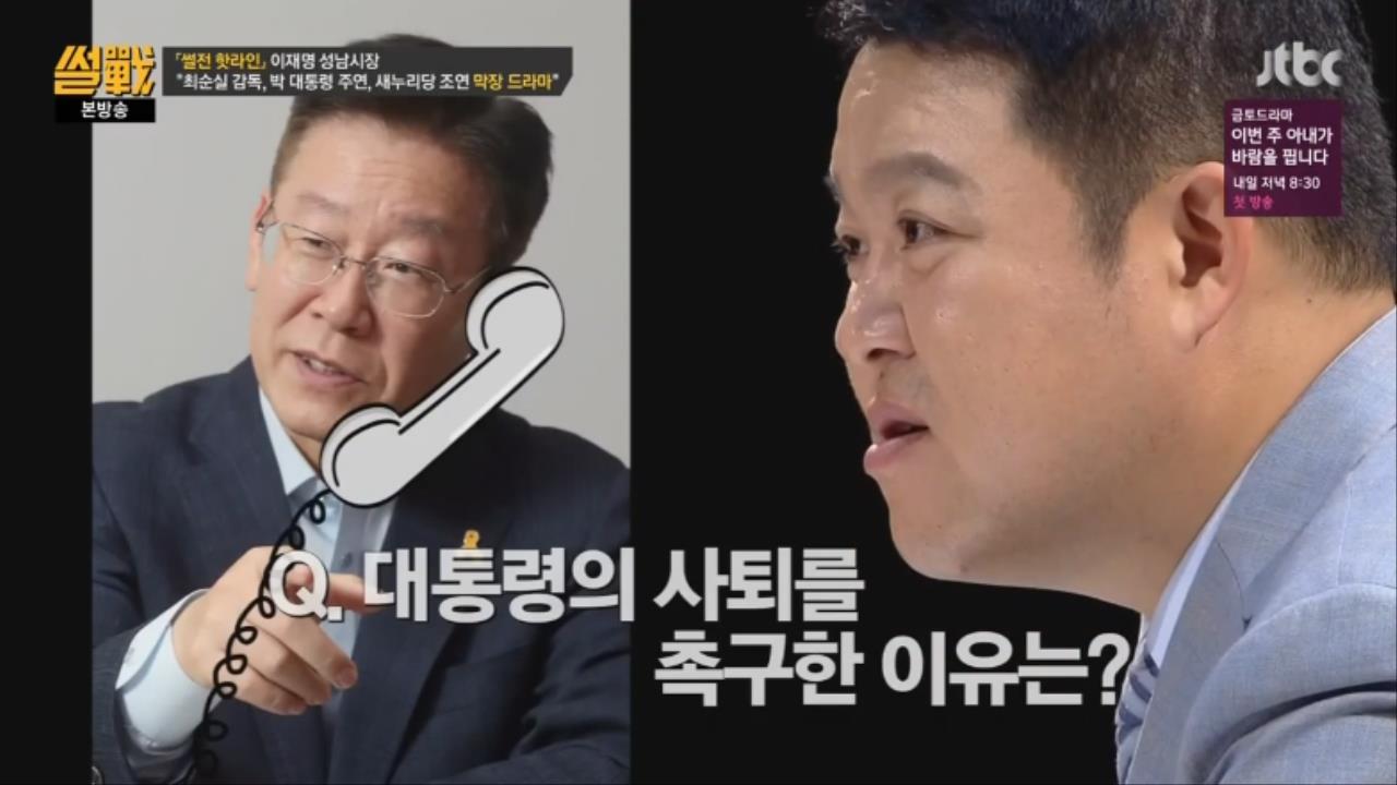 33.jpg ㅅㅇ)썰전 인맥총동원 김성태,이재명,이준석,이철희와 전화연결 요약