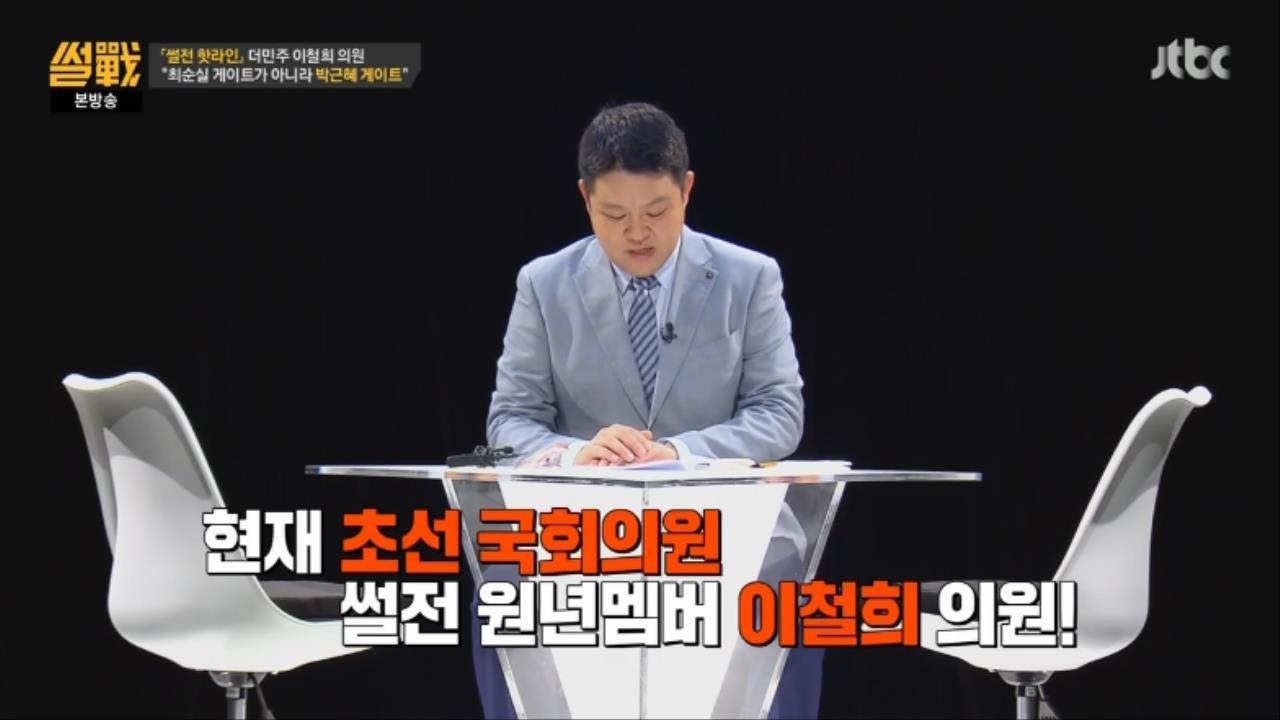 58.jpg ㅅㅇ)썰전 인맥총동원 김성태,이재명,이준석,이철희와 전화연결 요약