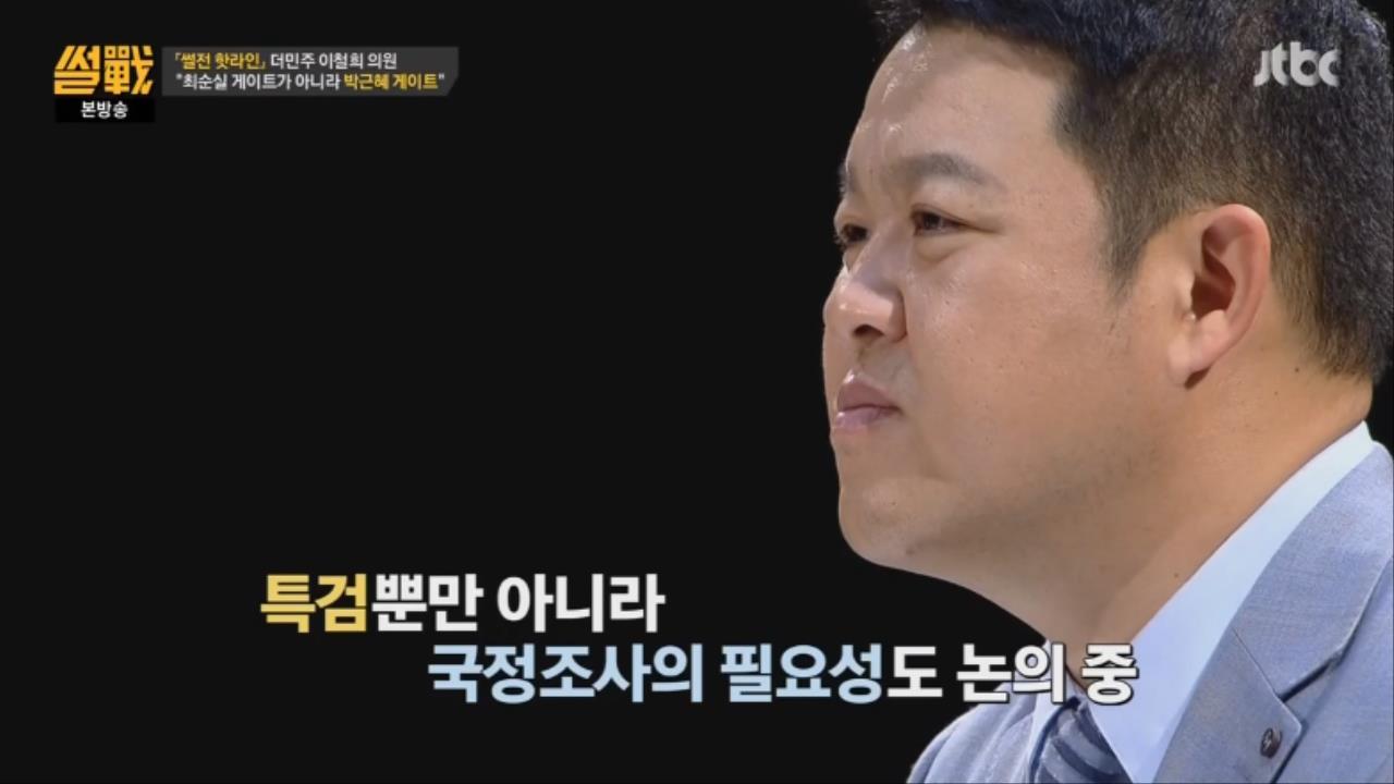 68.jpg ㅅㅇ)썰전 인맥총동원 김성태,이재명,이준석,이철희와 전화연결 요약