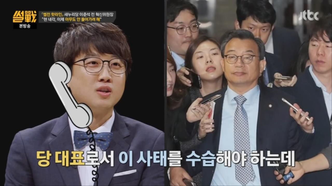 50.jpg ㅅㅇ)썰전 인맥총동원 김성태,이재명,이준석,이철희와 전화연결 요약