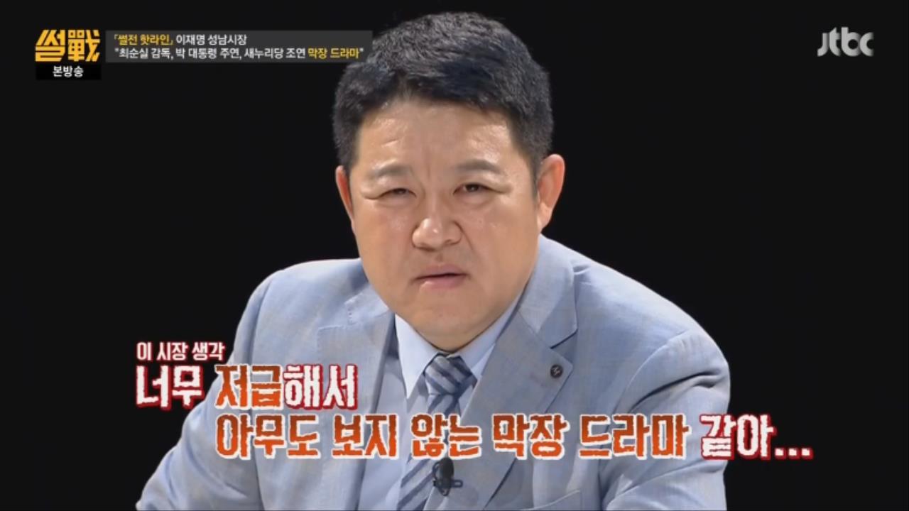 21.jpg ㅅㅇ)썰전 인맥총동원 김성태,이재명,이준석,이철희와 전화연결 요약