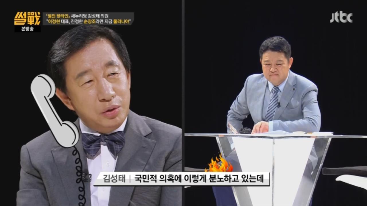 6.jpg ㅅㅇ)썰전 인맥총동원 김성태,이재명,이준석,이철희와 전화연결 요약