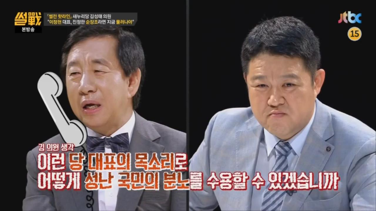8.jpg ㅅㅇ)썰전 인맥총동원 김성태,이재명,이준석,이철희와 전화연결 요약