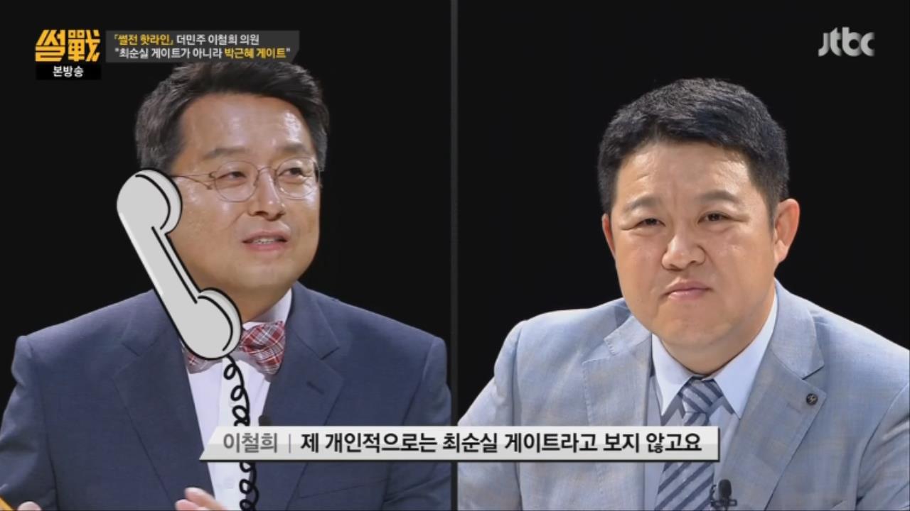 63.jpg ㅅㅇ)썰전 인맥총동원 김성태,이재명,이준석,이철희와 전화연결 요약