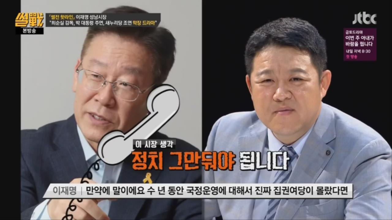 26.jpg ㅅㅇ)썰전 인맥총동원 김성태,이재명,이준석,이철희와 전화연결 요약