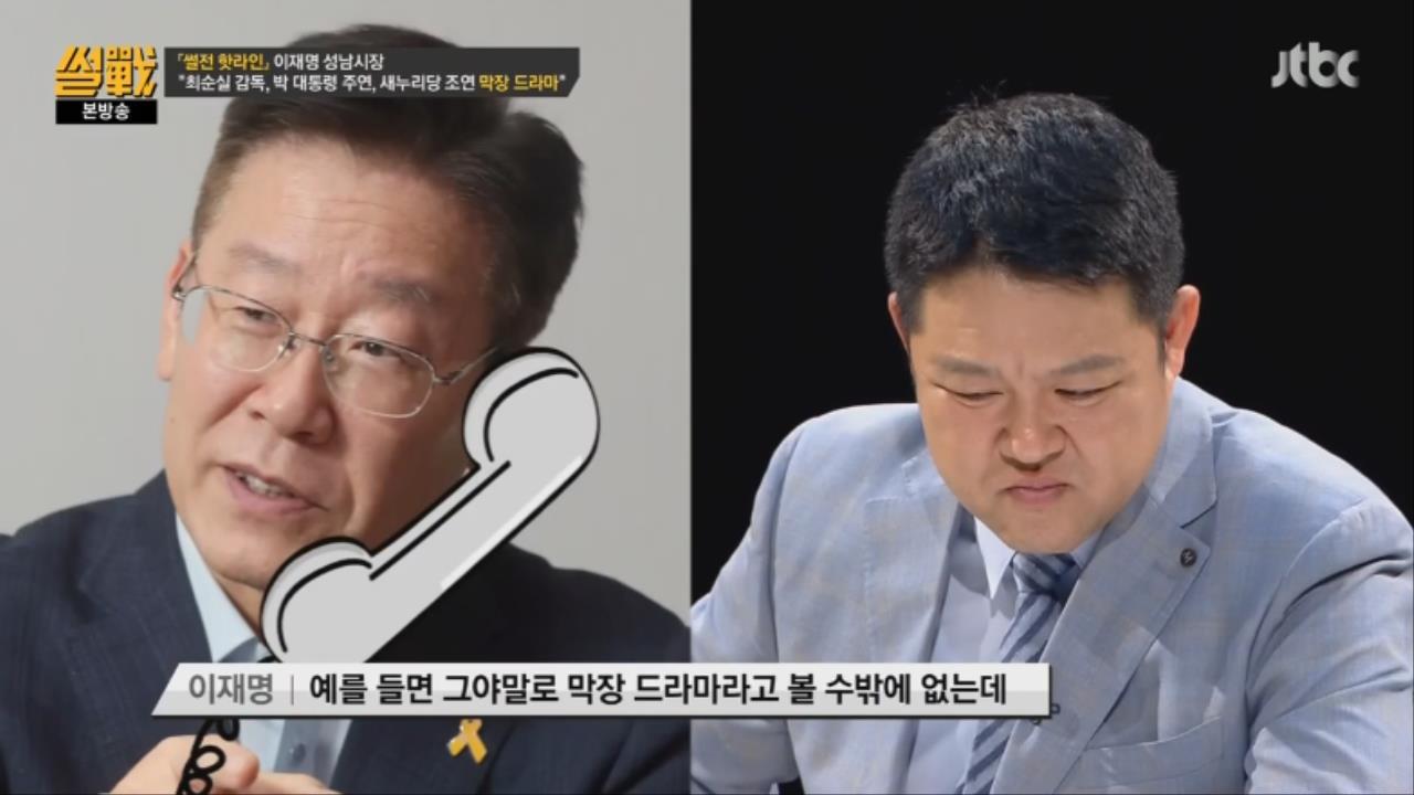 20.jpg ㅅㅇ)썰전 인맥총동원 김성태,이재명,이준석,이철희와 전화연결 요약