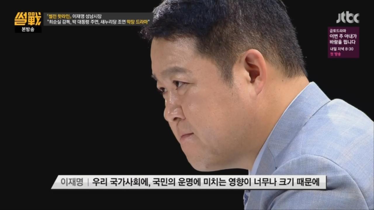38.jpg ㅅㅇ)썰전 인맥총동원 김성태,이재명,이준석,이철희와 전화연결 요약