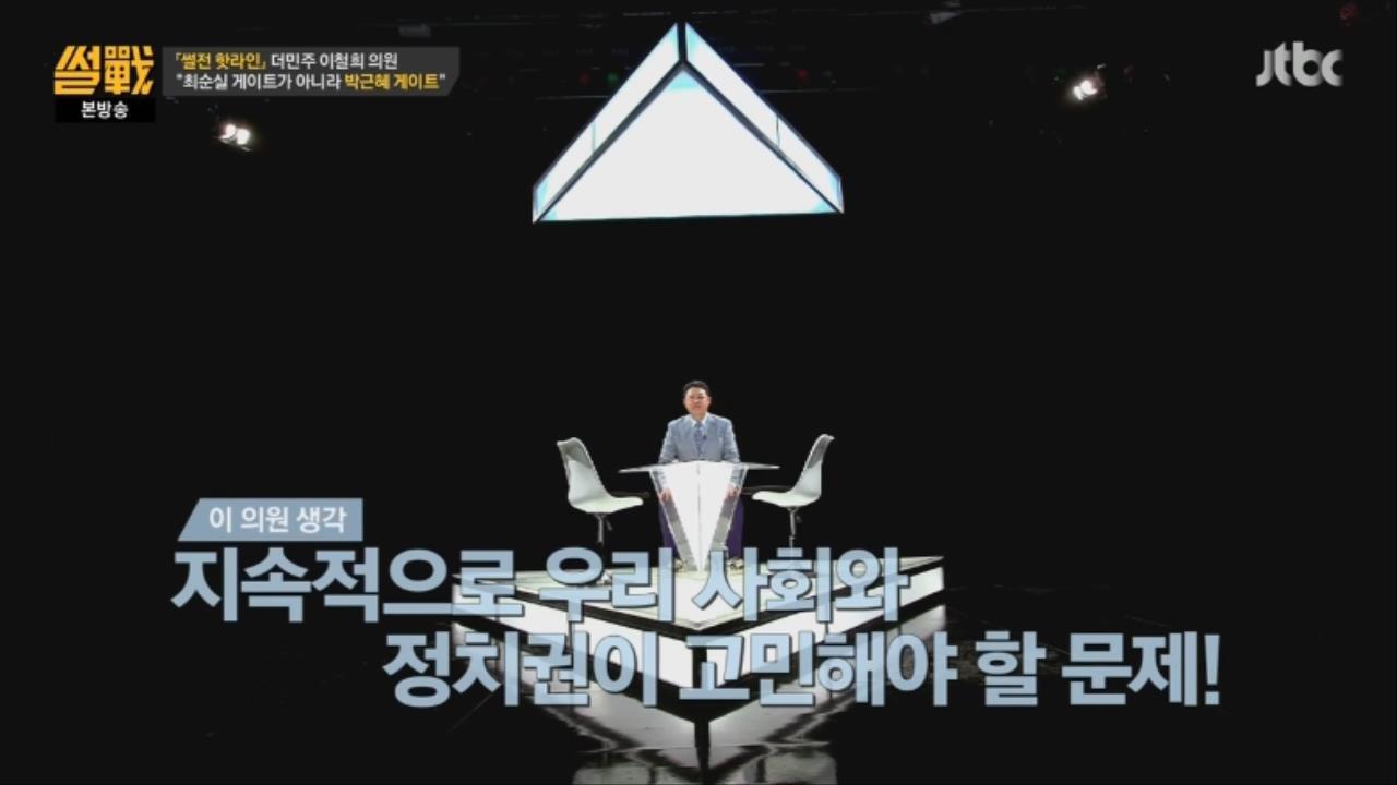 69.jpg ㅅㅇ)썰전 인맥총동원 김성태,이재명,이준석,이철희와 전화연결 요약