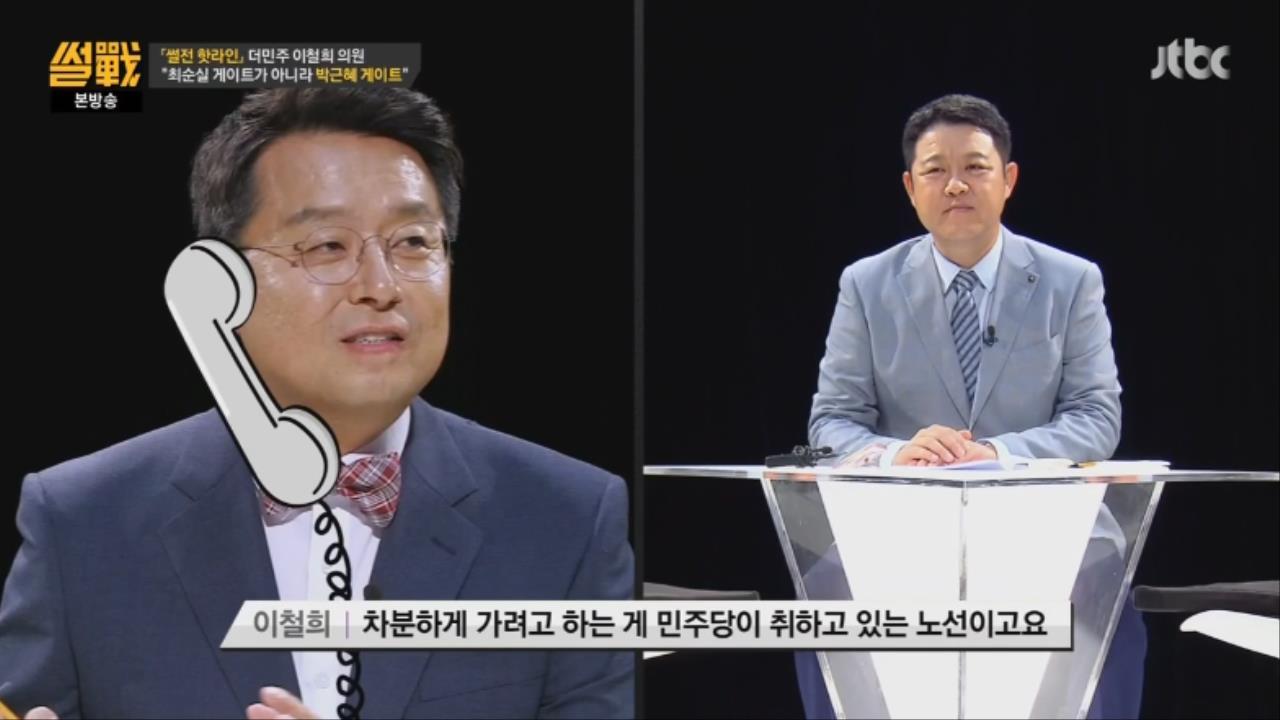 61.jpg ㅅㅇ)썰전 인맥총동원 김성태,이재명,이준석,이철희와 전화연결 요약