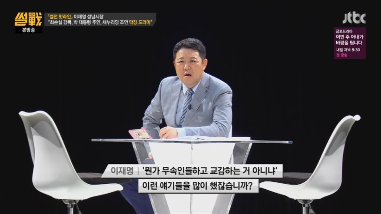 31.jpg ㅅㅇ)썰전 인맥총동원 김성태,이재명,이준석,이철희와 전화연결 요약