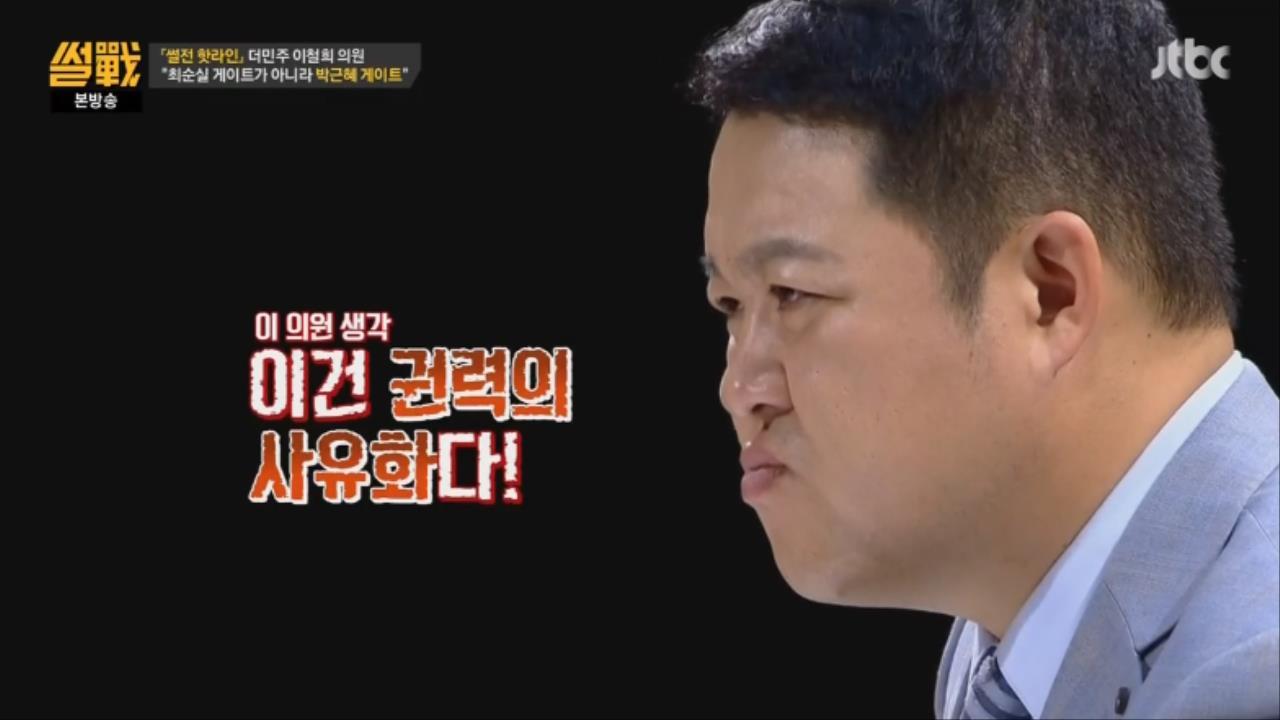 66.jpg ㅅㅇ)썰전 인맥총동원 김성태,이재명,이준석,이철희와 전화연결 요약