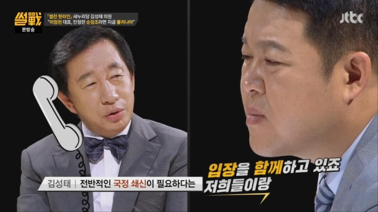 16.jpg ㅅㅇ)썰전 인맥총동원 김성태,이재명,이준석,이철희와 전화연결 요약