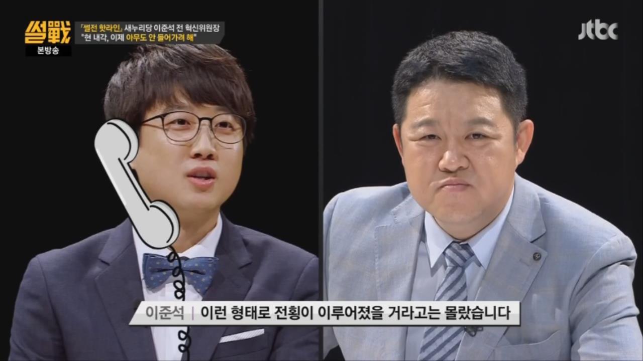 73.jpg ㅅㅇ)썰전 인맥총동원 김성태,이재명,이준석,이철희와 전화연결 요약