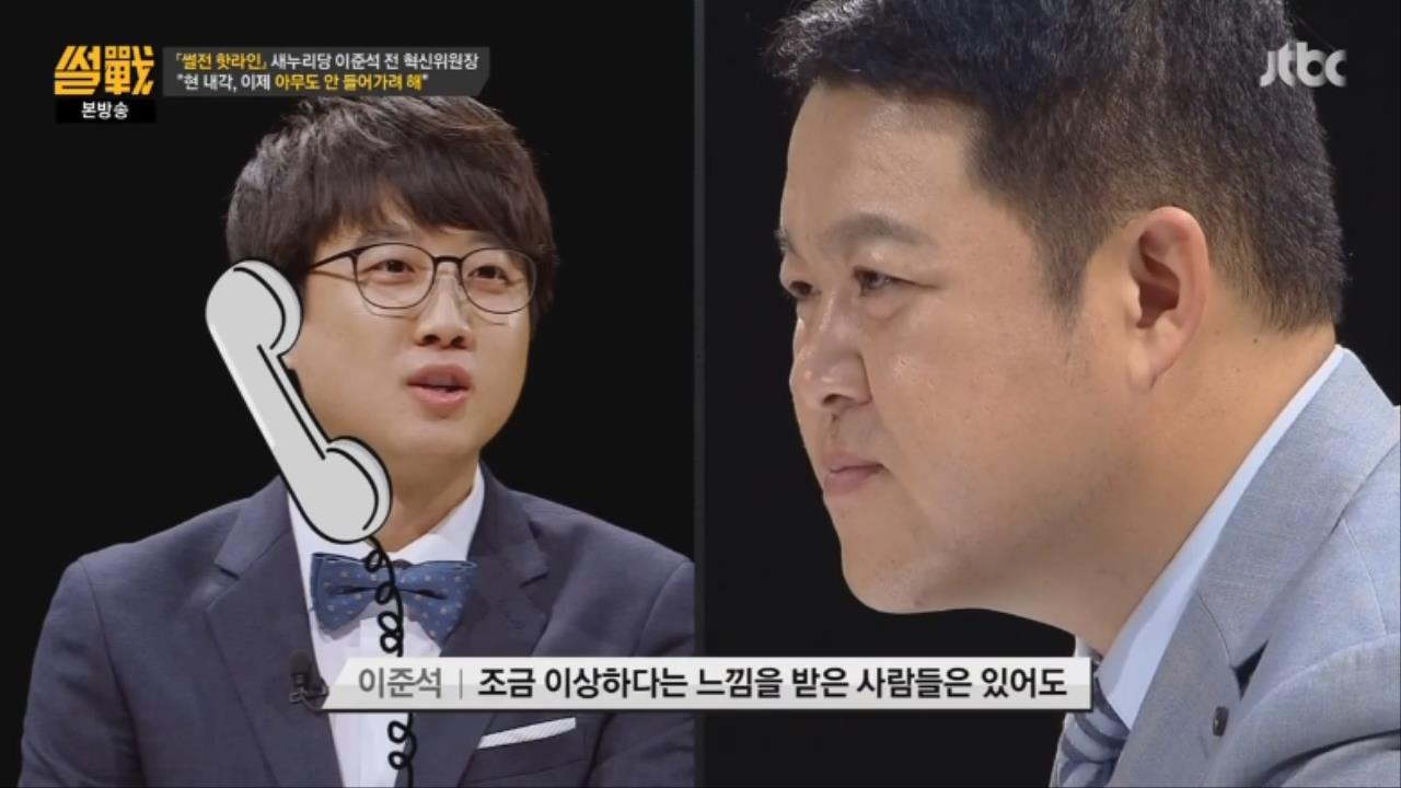 74.jpg ㅅㅇ)썰전 인맥총동원 김성태,이재명,이준석,이철희와 전화연결 요약