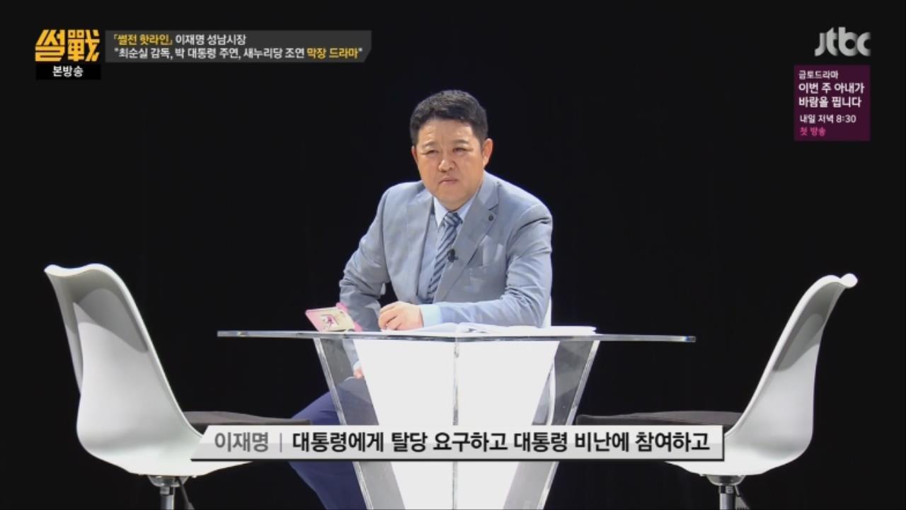 24.jpg ㅅㅇ)썰전 인맥총동원 김성태,이재명,이준석,이철희와 전화연결 요약
