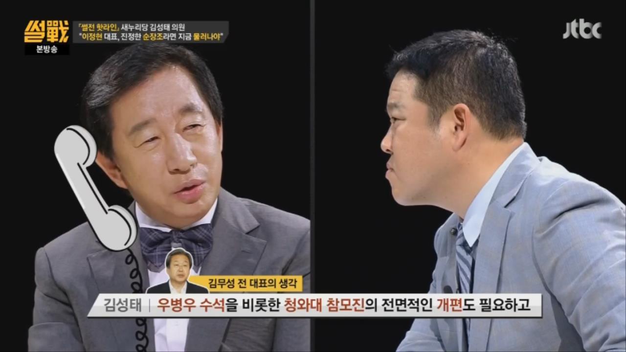 15.jpg ㅅㅇ)썰전 인맥총동원 김성태,이재명,이준석,이철희와 전화연결 요약