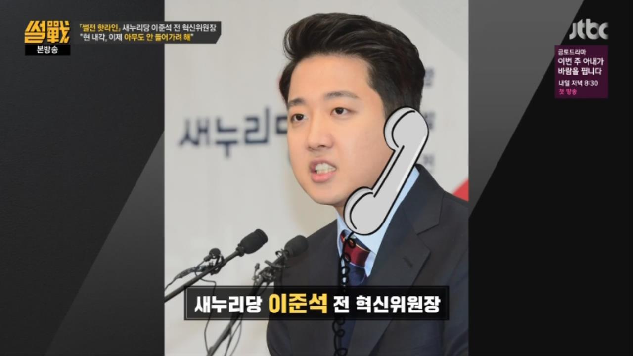 46.jpg ㅅㅇ)썰전 인맥총동원 김성태,이재명,이준석,이철희와 전화연결 요약