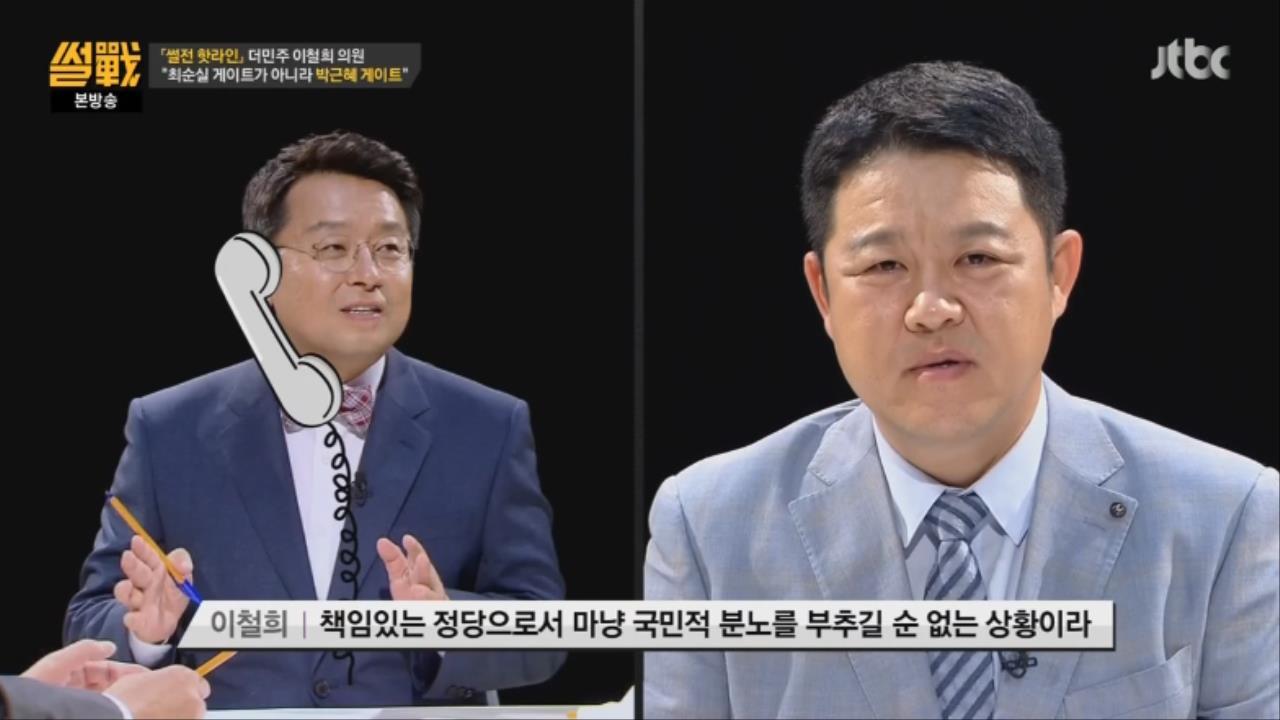 60.jpg ㅅㅇ)썰전 인맥총동원 김성태,이재명,이준석,이철희와 전화연결 요약
