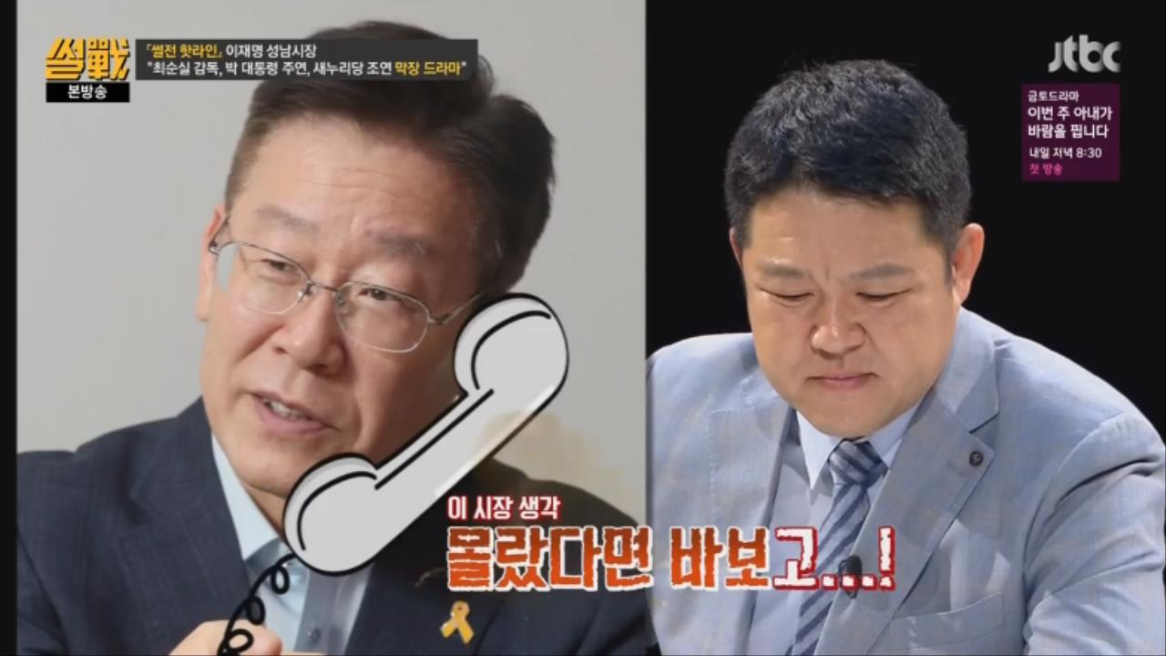 28.jpg ㅅㅇ)썰전 인맥총동원 김성태,이재명,이준석,이철희와 전화연결 요약