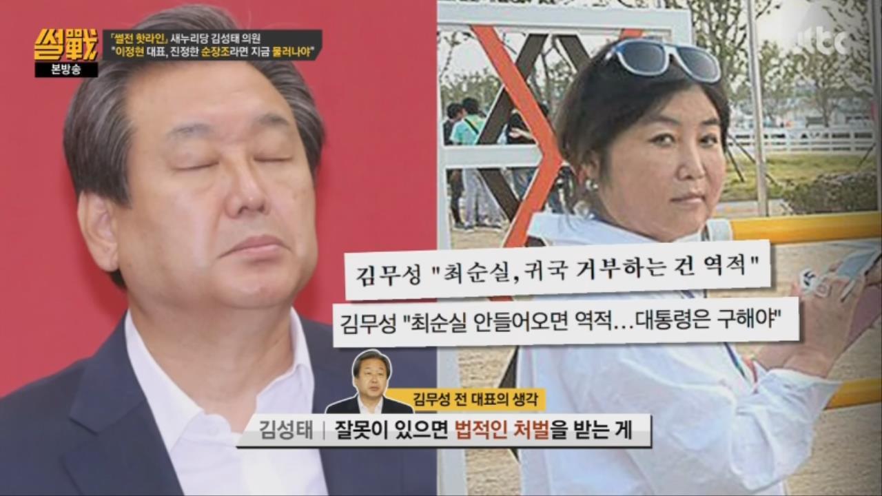 14.jpg ㅅㅇ)썰전 인맥총동원 김성태,이재명,이준석,이철희와 전화연결 요약