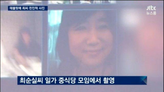 """IMG_20161031_204249.jpg JTBC , 최순실의 """"내 태블릿 PC 아니다""""에 해당 사진 공개"""