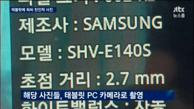 """IMG_20161031_204252.jpg JTBC , 최순실의 """"내 태블릿 PC 아니다""""에 해당 사진 공개"""