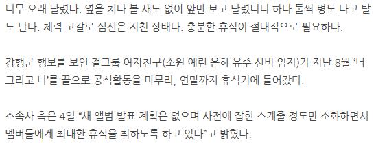 """1.PNG [기사] 여자친구, 공식활동 끝 """"연말까지 휴식기"""""""