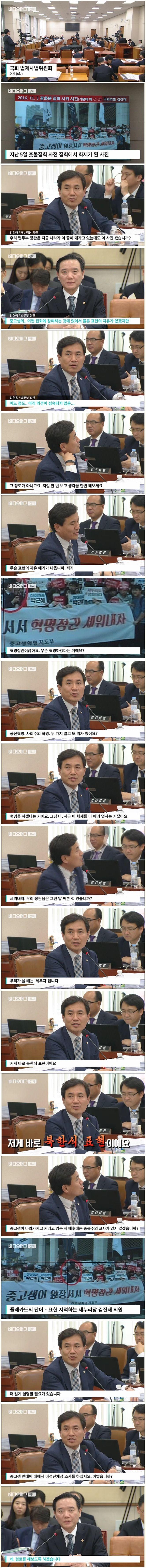 "IMG_0829.JPG 김진태 ""중고생 시위 배후에 종북주의 교사 있는거 아닌가"""