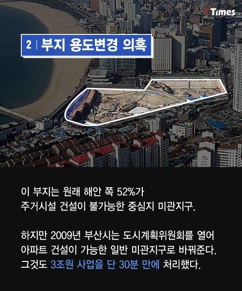 6.jpg 최순실 시즌2) 해운대 게이트 총정리